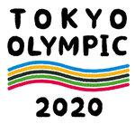 100-東京オリンピック.jpg