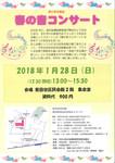 119-春の音コンサート.jpg